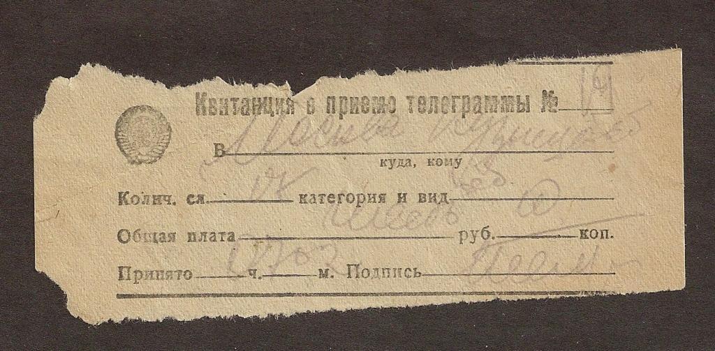 Квитанция о приеме телеграммы, Москва-Ташкент, 1950 г.