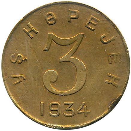 Тува  1934 год  3 копейки  №1  Сохранность - XF   Очень РЕДКАЯ