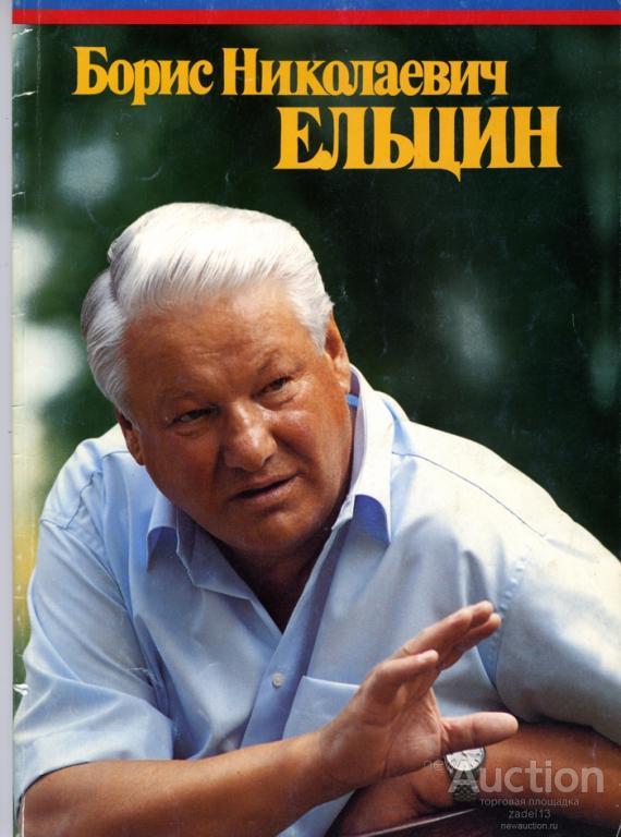 Книга с автографом ПЕРВОГО президента России Ельцина Б.Н.