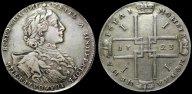 Рубль 1723 ОК Тигровик с рубля