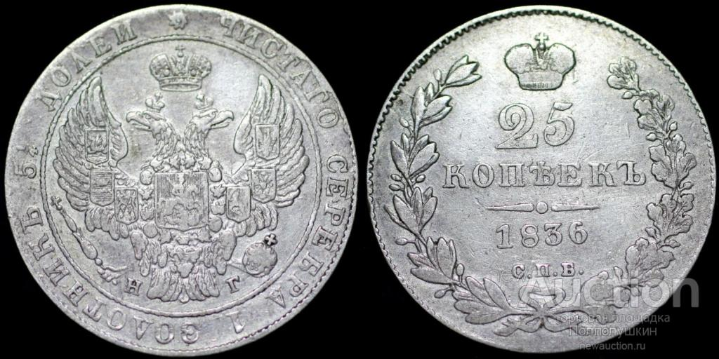25 копеек 1836 СПБ НГ с рубля