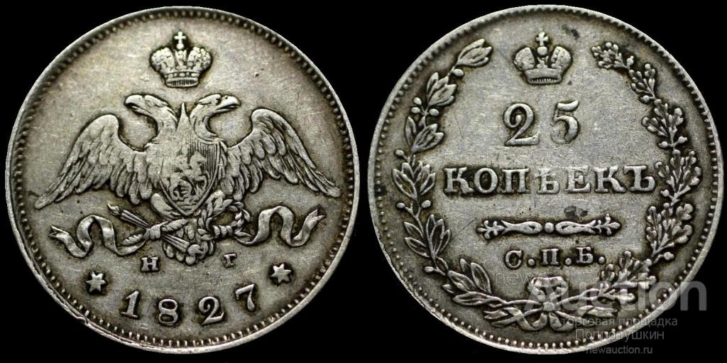 25 КОПЕЕК 1827 СПБ НГ с рубля