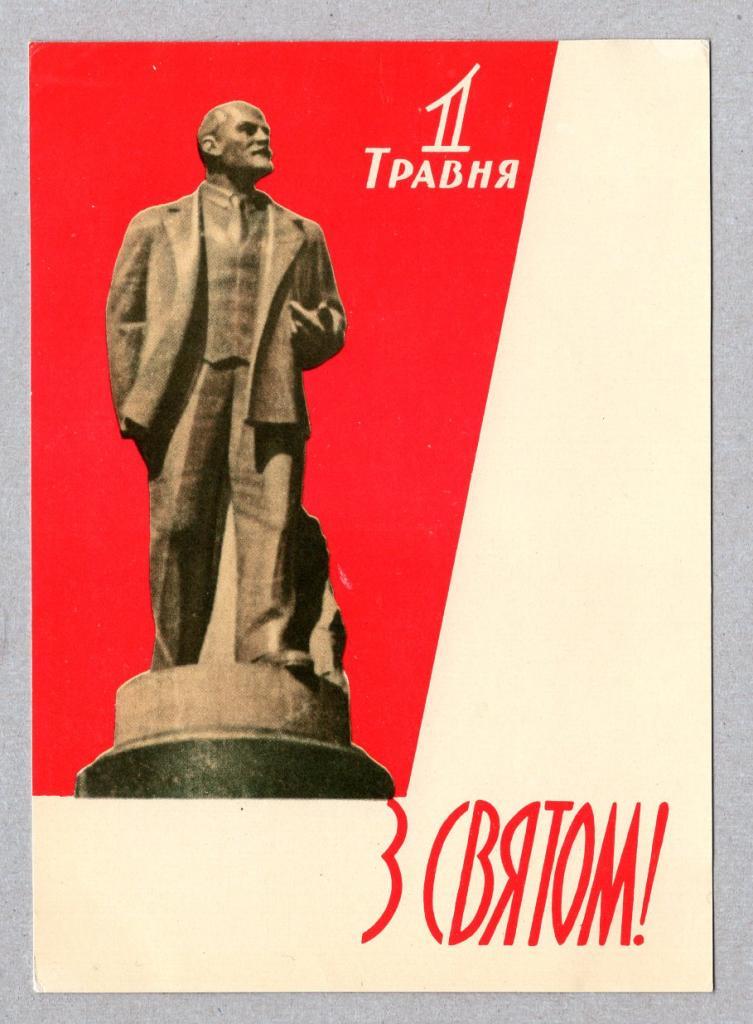 Смешные, 1 мая открытка ленин