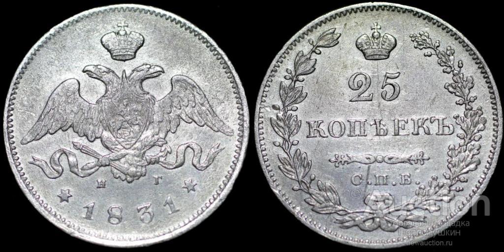 25 копеек 1831 СПБ НГ с рубля