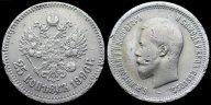 25 копеек 1896 с рубля