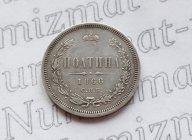 полтина 1866 года, буквы СПБ-НФ, тираж 22 014 шт. (НІ и НФ)!!!