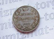 полтина 1846 года, буквы MW
