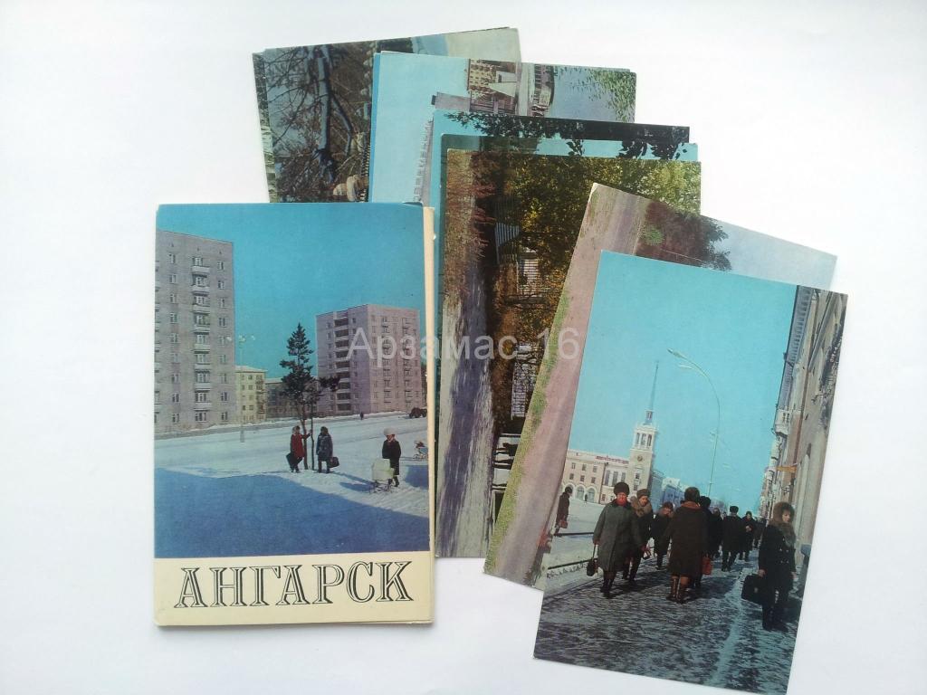 Ангарск открытки, добром