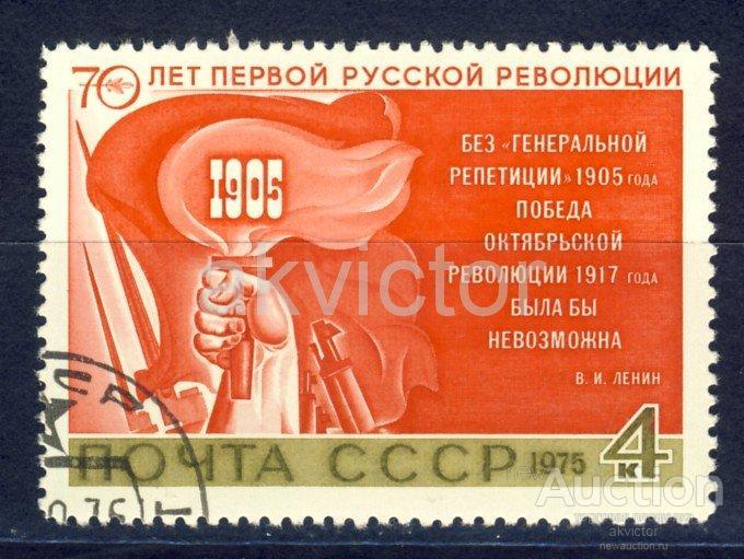 1975 СССР 70-летие революции 1905 года (Сол.4515),гаш.