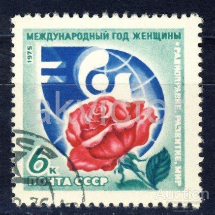 1975 СССР Международный год женщины (Сол.4510),гаш.