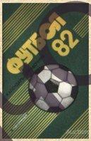 футбол, календарь-справочник : Владикавказ (Орджоникидзе) - 1982