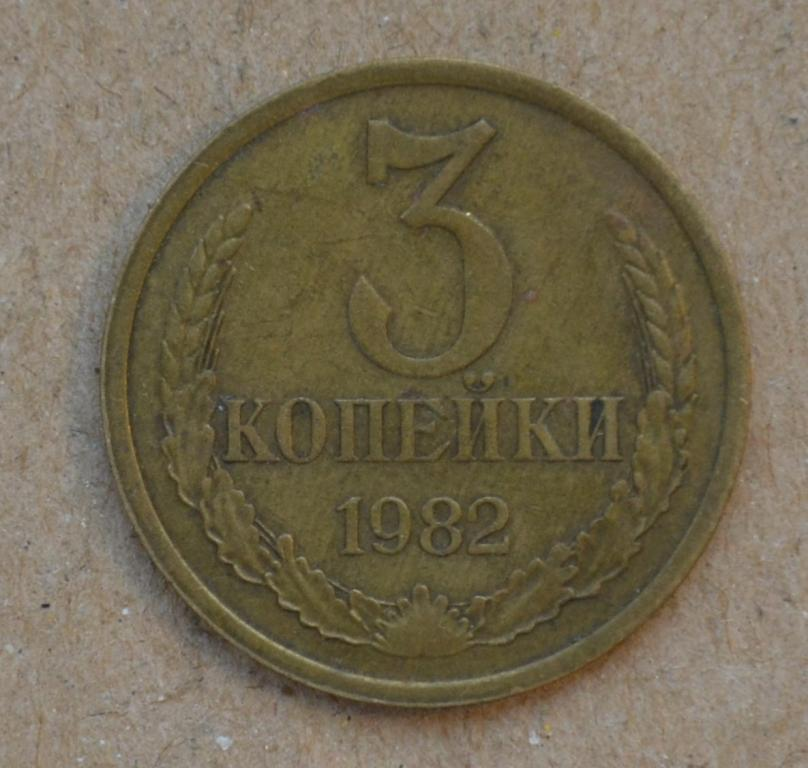 3 копейки 1982 года (№2)