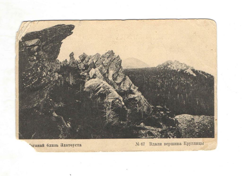стилистом, открытки с уральскими горами древние греки использовали