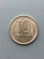 10 рублей 1993 ммд немагнитная (2) отличное состояние, гарантия подлинности!!!