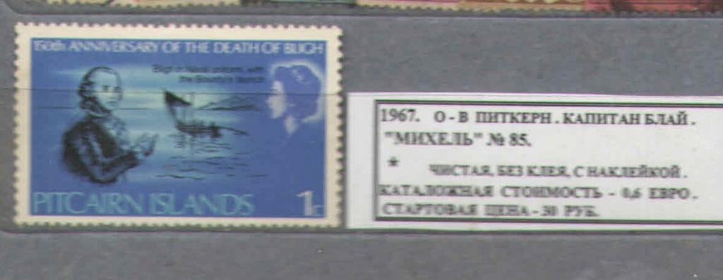 1967.ОСТРОВ ПИТКЕРН. КАПИТАН БЛАЙ. 220616Е7