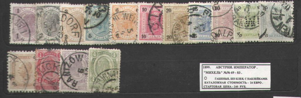 1899.Австрия. ИМПЕРАТОР. 160817Е5