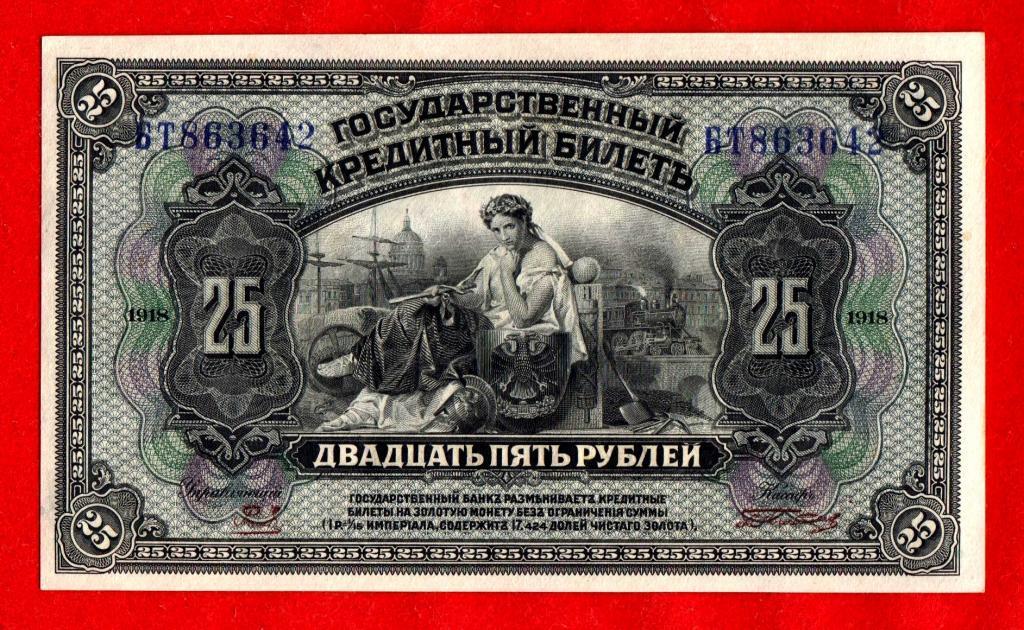 Временное правительство России, 2 КРАСНЫЕ ПОДПИСИ, 25 рублей, 1918, UNC, БТ 8636342