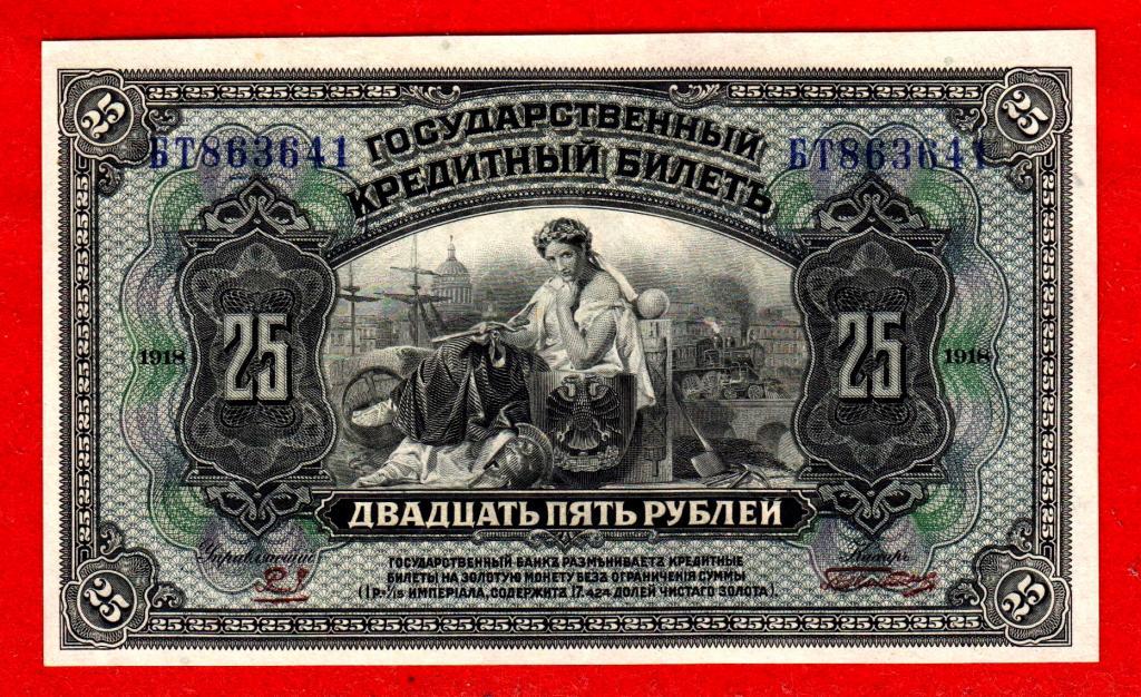 Временное правительство России, 2 КРАСНЫЕ ПОДПИСИ, 25 рублей, 1918, UNC, БТ 8636341