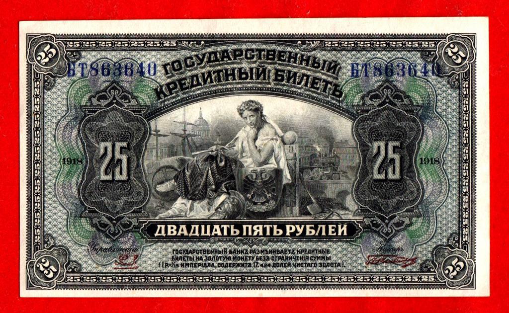 Временное правительство России, 2 КРАСНЫЕ ПОДПИСИ, 25 рублей, 1918, UNC, БТ 8636340