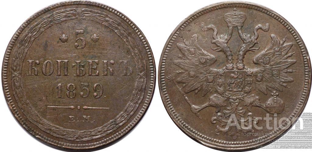 АР 5 копеек 1859 ЕМ новый орел (арт 5492)