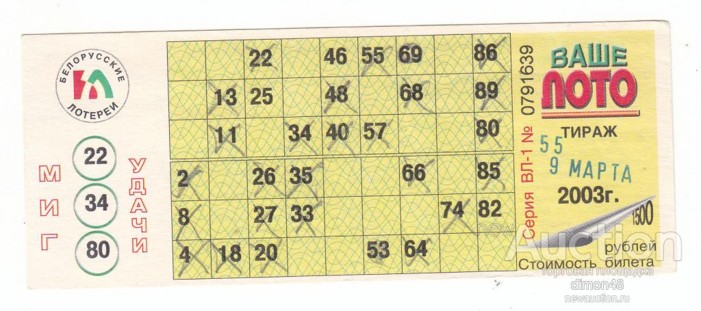 проверить билет миг удачи супер казино мд-65