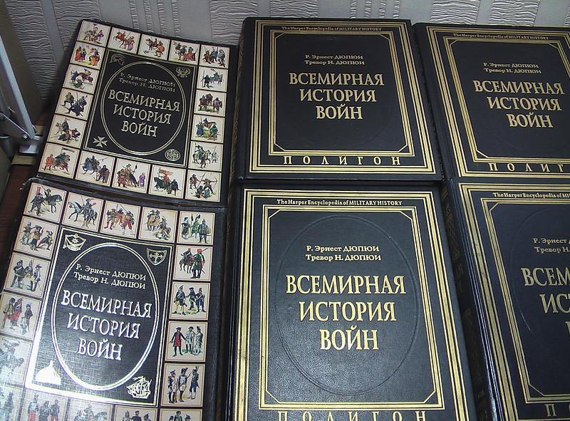 Дюпюи Дюпюи Всемирная история войн В 4 томах Комплект 1997-2000 Харперская энциклопедия войн