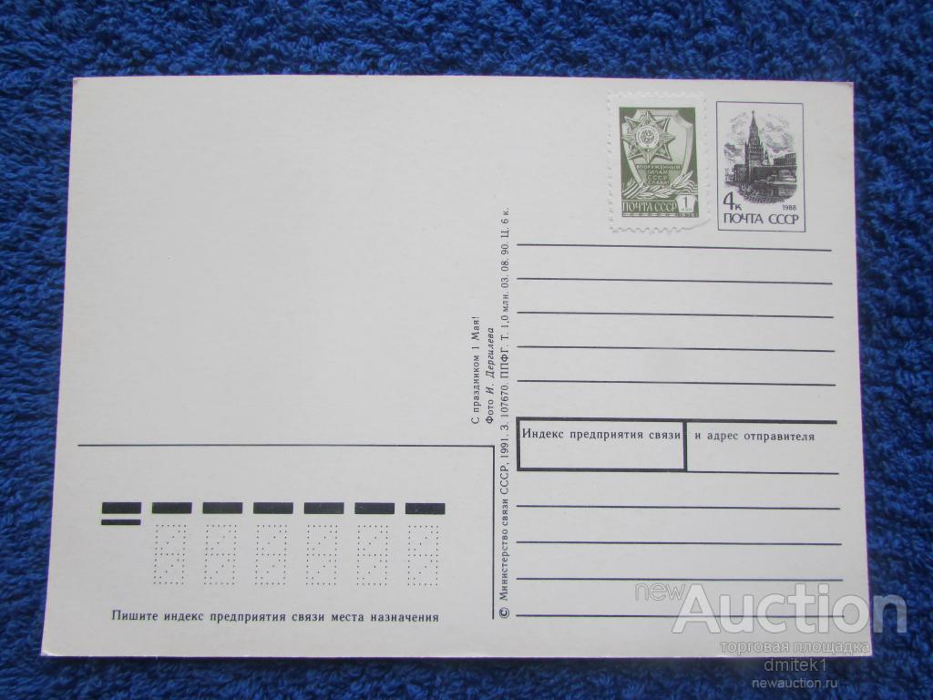 Можно, почтовая открытка рб