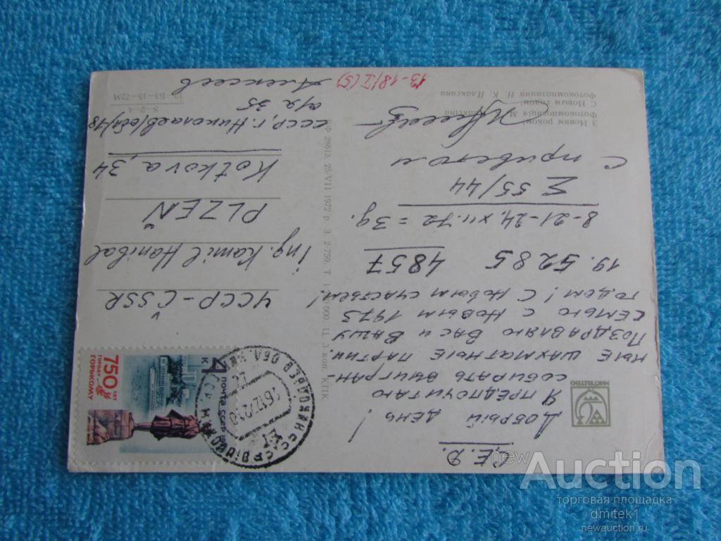 Как заполнять открытку украина