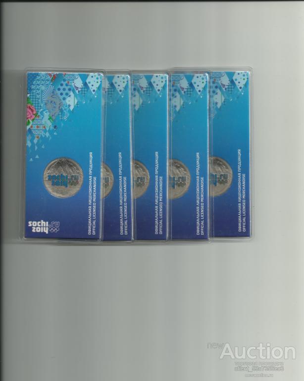 25 рублей Сочи 2011г. ЦВЕТНЫЕ ГОРЫ официальный выпуск,5 монет, оригинал!