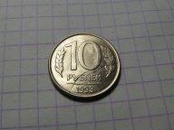 10 рублей 1993 года, ЛМД, Брак - полный раскол штемпеля!