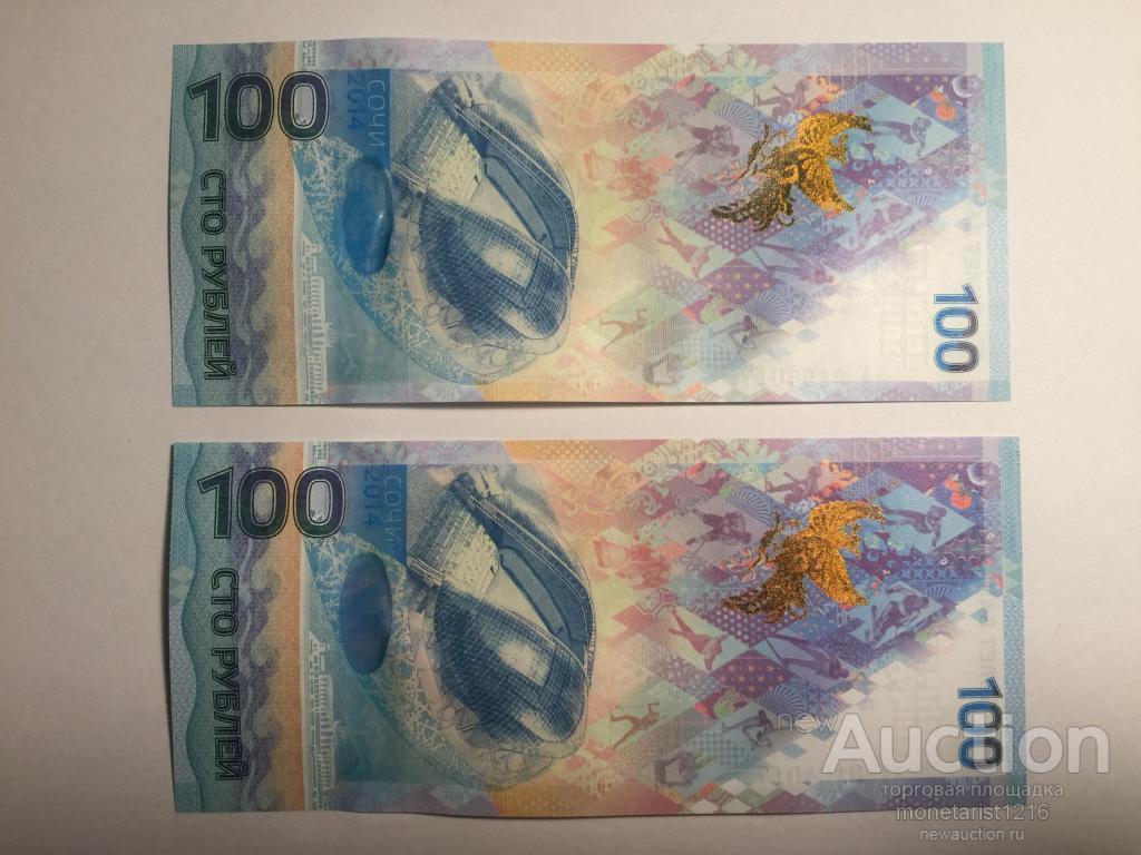 100 рублей  СОЧИ  2014 год  ОДИНАКОВЫЕ  НОМЕРА  СЕРИИ  аа  и  АА     9 1 9 4 0 1 7   ПРЕСС