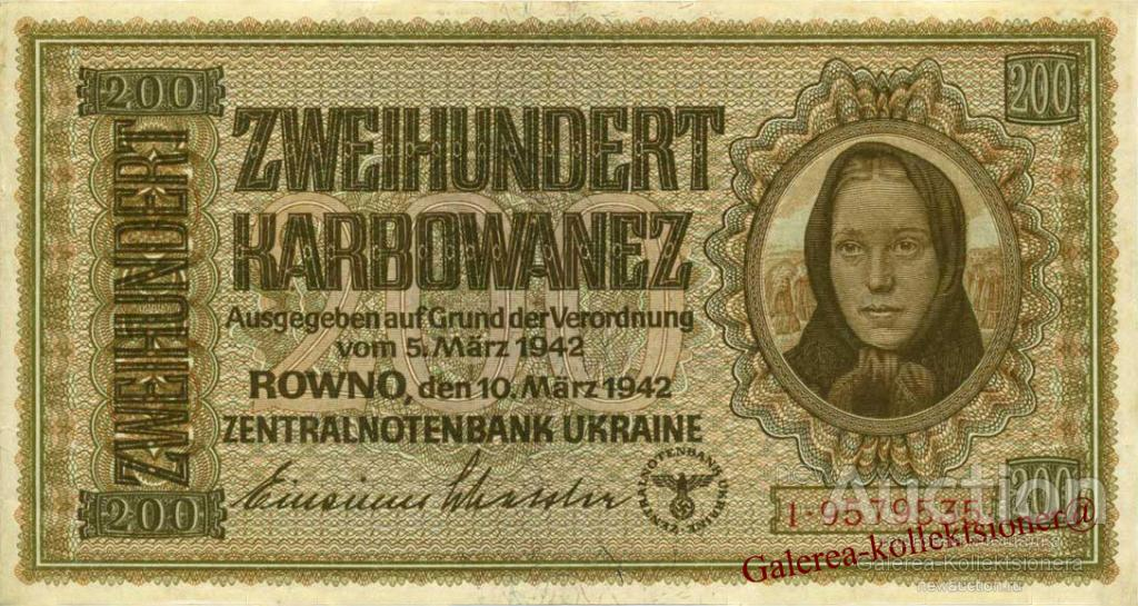 200 карбованцев 1942 год (КОПИЯ)