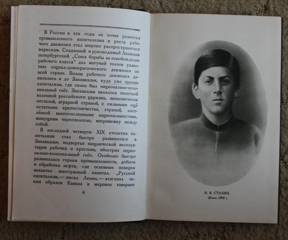 Сталин. Краткая биография. 1952 год.