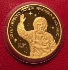 Золотая монета 1000 рублей