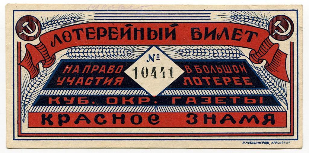 """Лотерейный билет """"Красное знамя"""" 1929 год. Краснодар. Редкость - RRR. UNC - ПРЕСС!!!"""