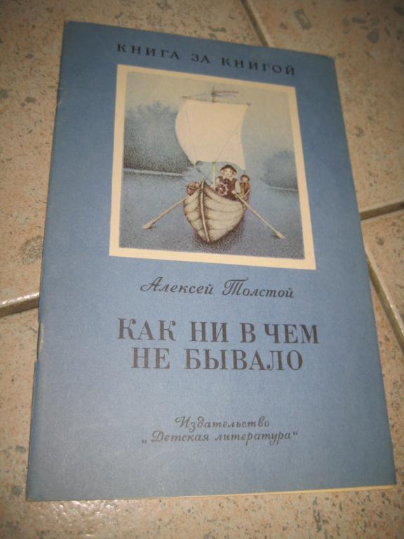 Алексей Толстой КАК НИ ВЧЕМ НЕ БЫВАЛО издадельство Детская Литература 1988 г