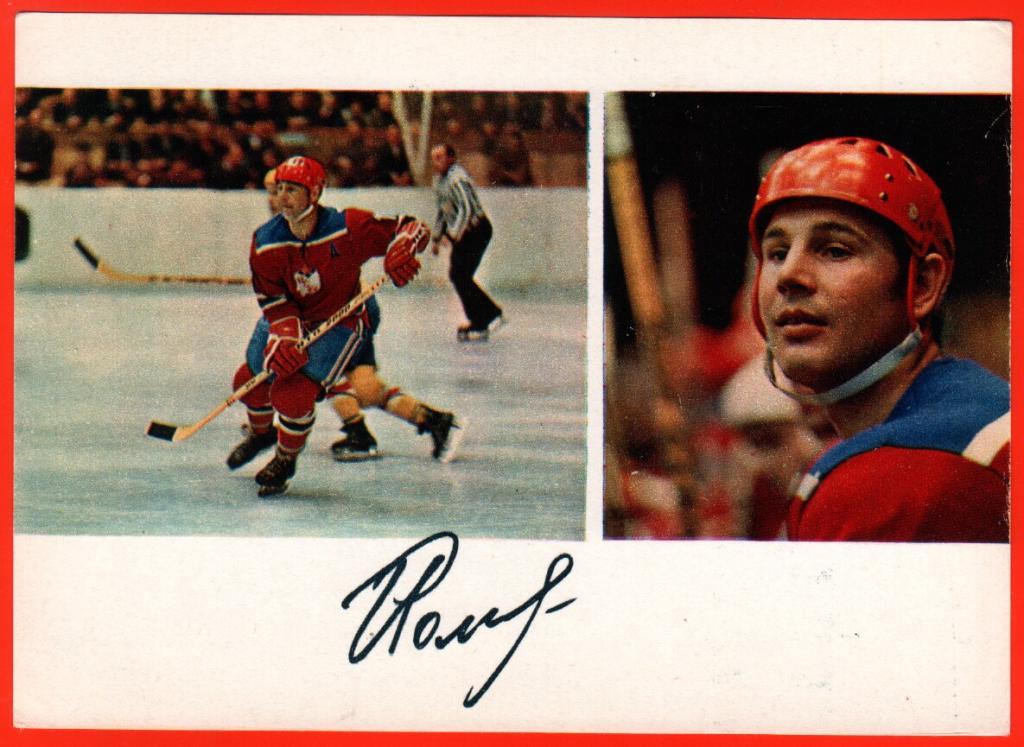 Открытки хоккей сборная ссср 1971 с автографом