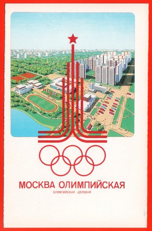 Открытки москва олимпиада 80, делать самому