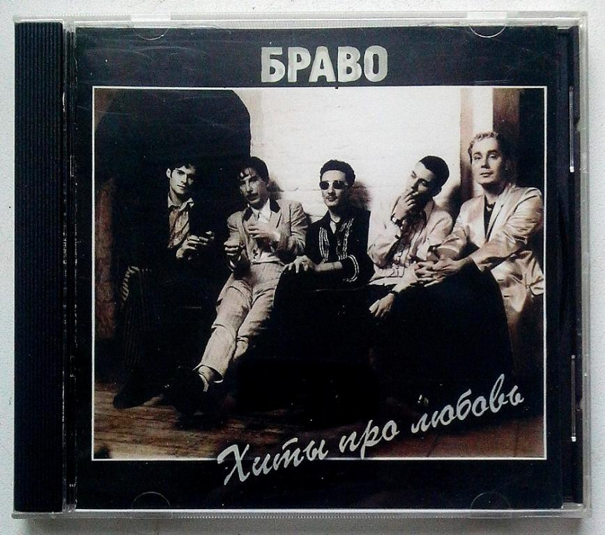 CD.  БРАВО. ХИТЫ ПРО ЛЮБОВЬ. EXTRAPHONE 1998.