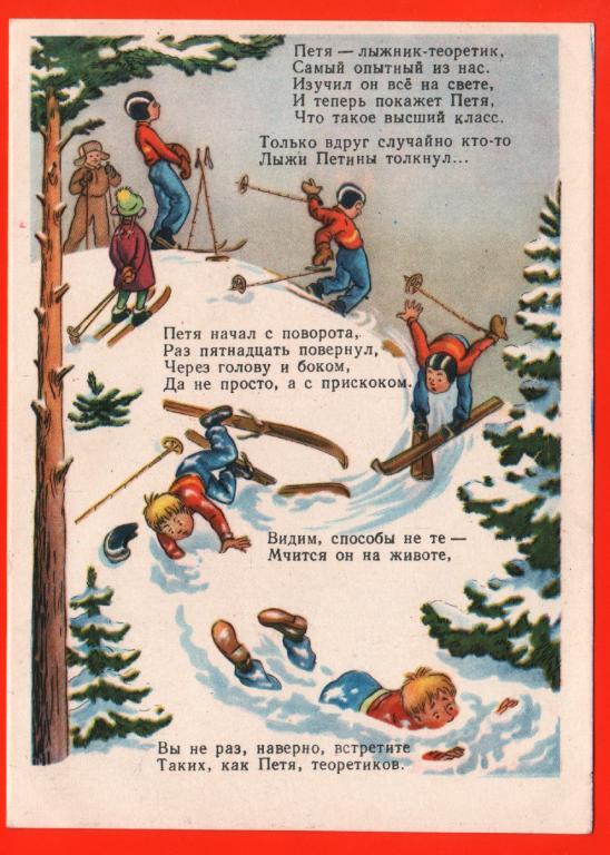 Картинки с днем тренера по лыжам, прости