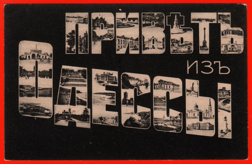 Сотрудником открытки, открытка привет из одессы