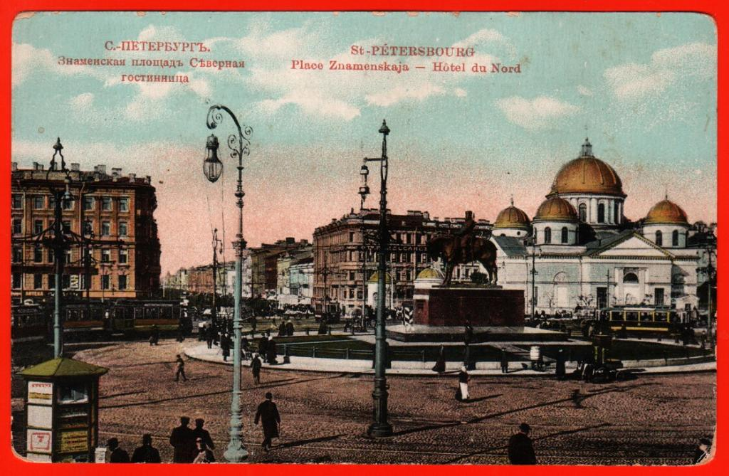 Для открытки, открытки знаменская