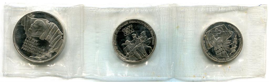 Набор юбилейных монет СССР -70 лет Революции 1, 3, 5 Рублей 1987 год. Пруф - запайка!