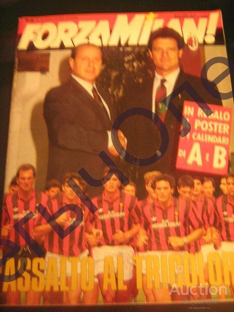 Милан журнал футбол