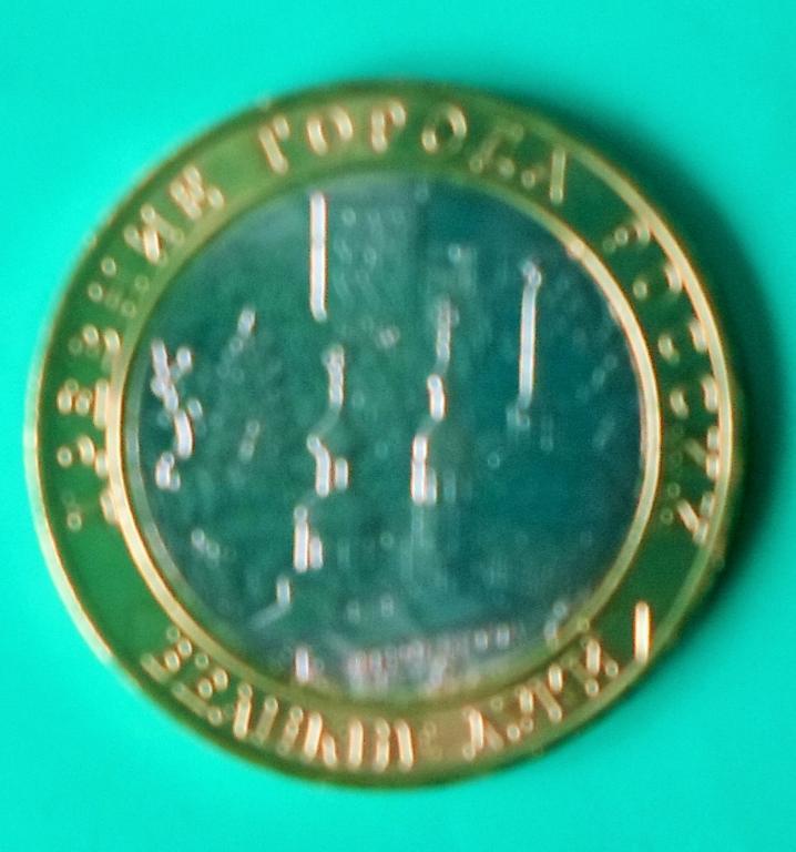 Монеты РФ 5 и 10 рублей (ДГР и другие)