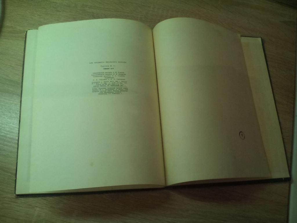 И.С.Тургенев Бежин луг .Детгиз 1959 г