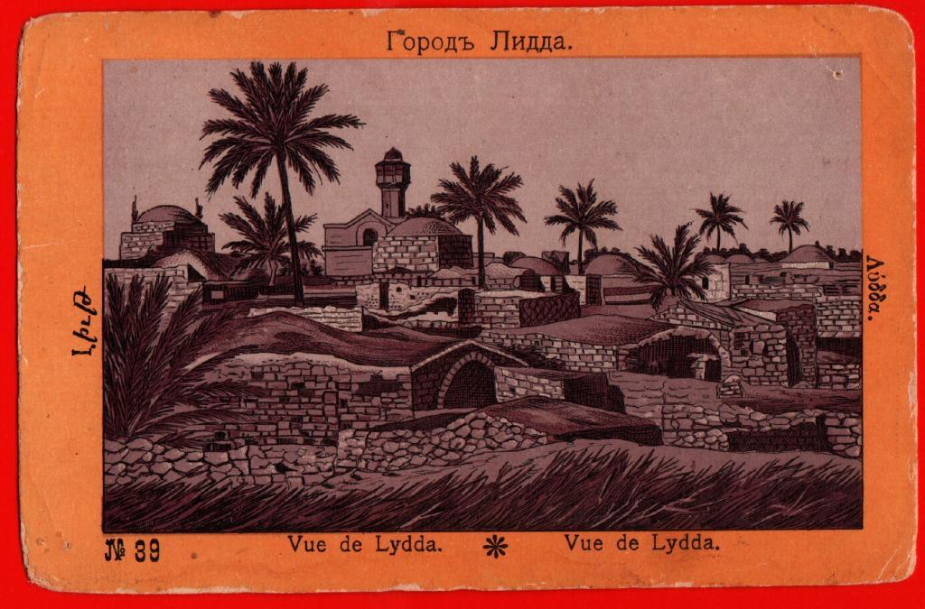 Картинки по запросу город Лидда