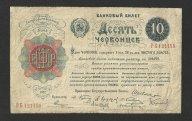 10 червонцев 1922 год