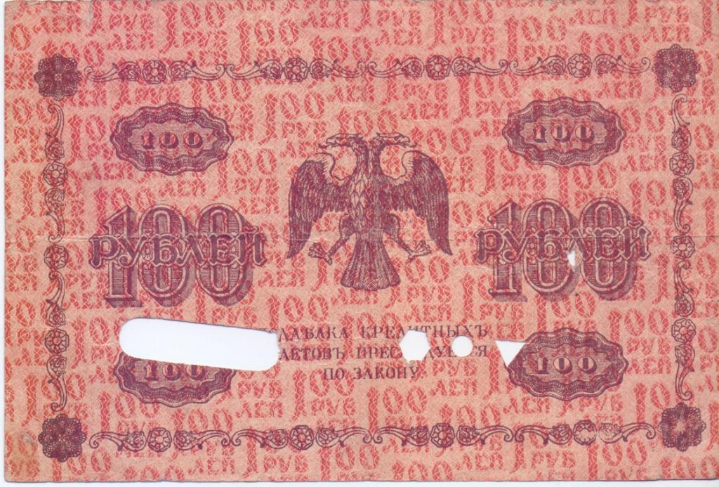 100 рублей, недопечатка, брак, гашение, водяной знак горизонтальный,1918 год, из коллекции, редкость