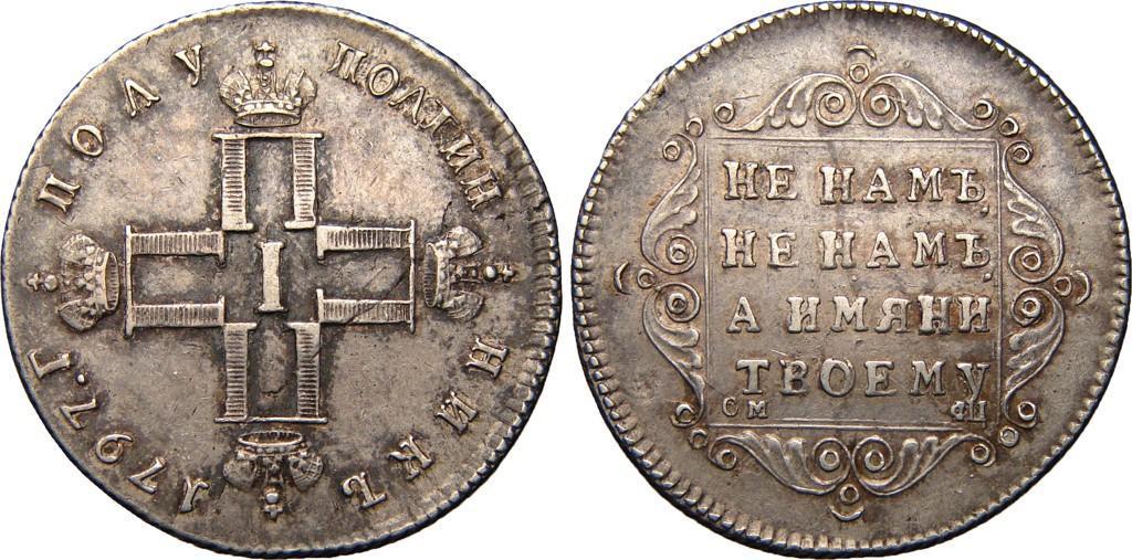 """Полуполтинник 1797 СМ-ФЦ, """"Утяжеленный"""" AU, (R) Биткин # 24"""